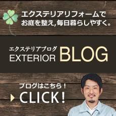 介護エクステリアブログ