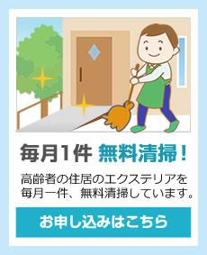 毎月1件 無料清掃!高齢者の住居のエクステリアを毎月一件、無料清掃しています。お申し込みはこちら